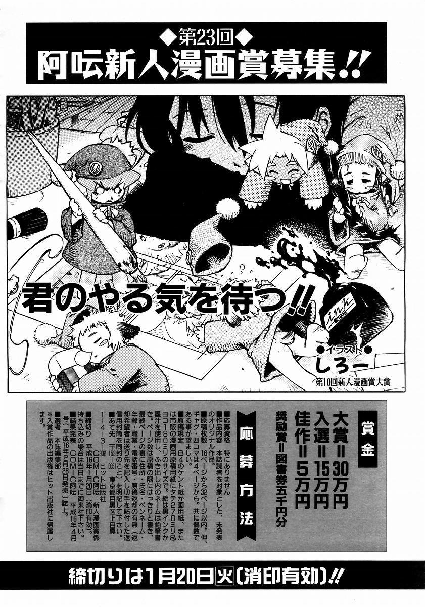 COMIC AUN 2003-12 Vol. 91 196