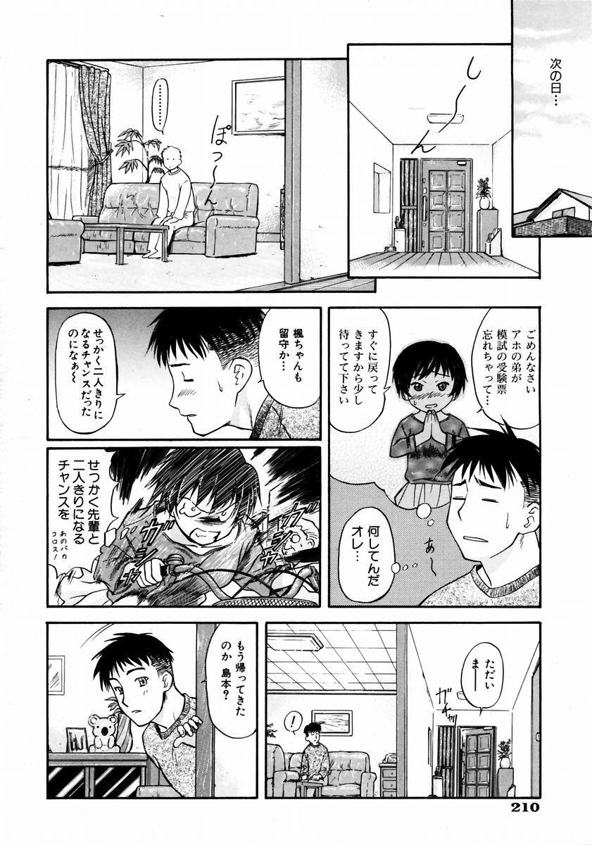 COMIC AUN 2003-12 Vol. 91 206