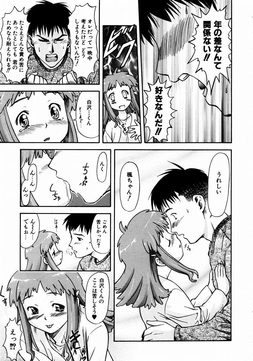COMIC AUN 2003-12 Vol. 91 209