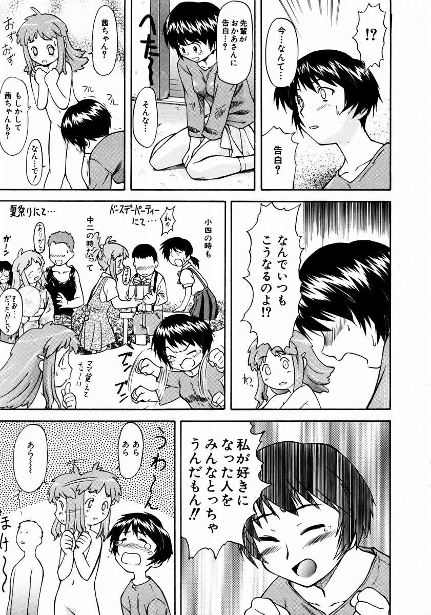 COMIC AUN 2003-12 Vol. 91 219