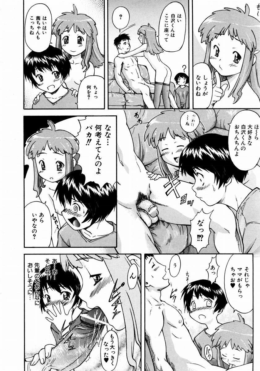 COMIC AUN 2003-12 Vol. 91 220