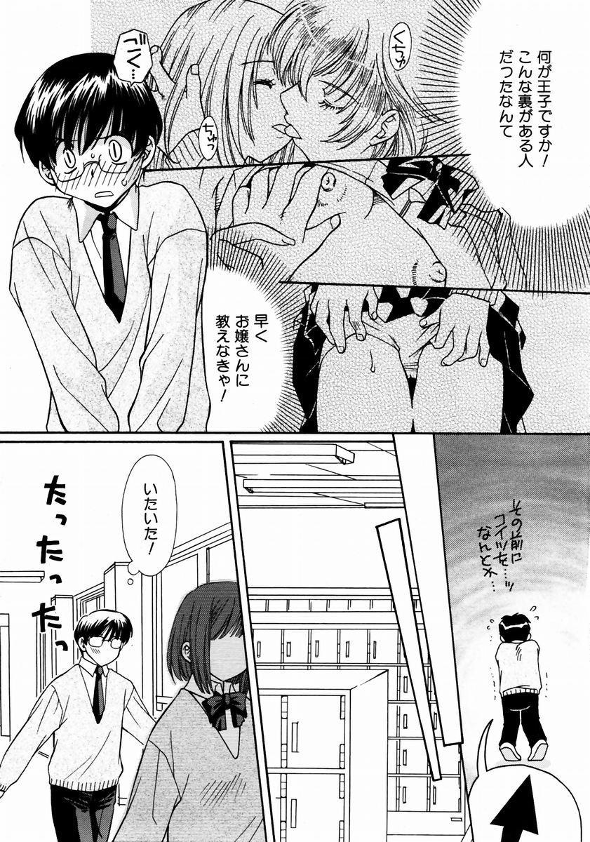 COMIC AUN 2003-12 Vol. 91 243