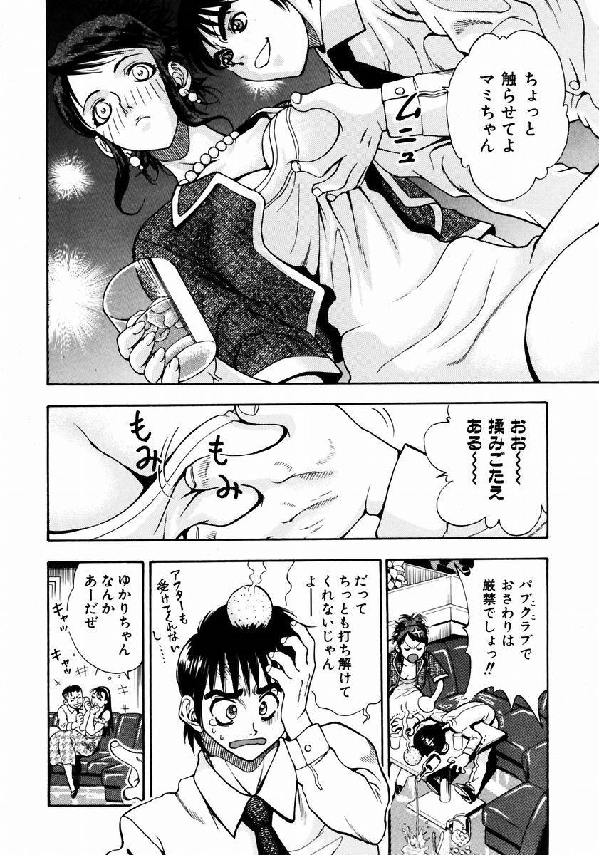 COMIC AUN 2003-12 Vol. 91 263