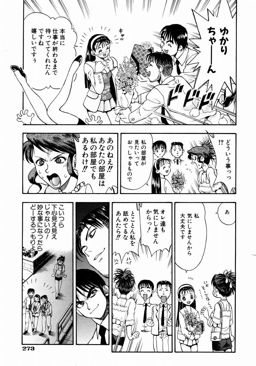 COMIC AUN 2003-12 Vol. 91 268