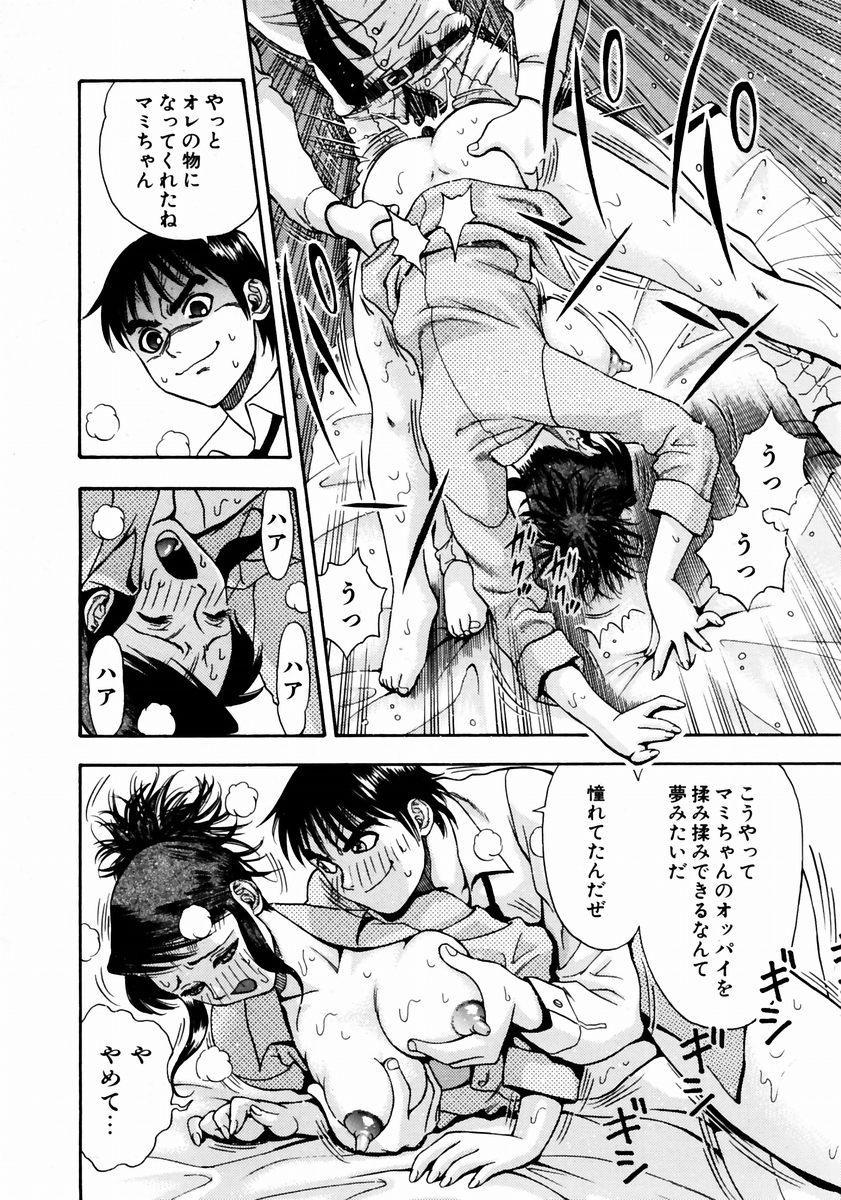 COMIC AUN 2003-12 Vol. 91 278