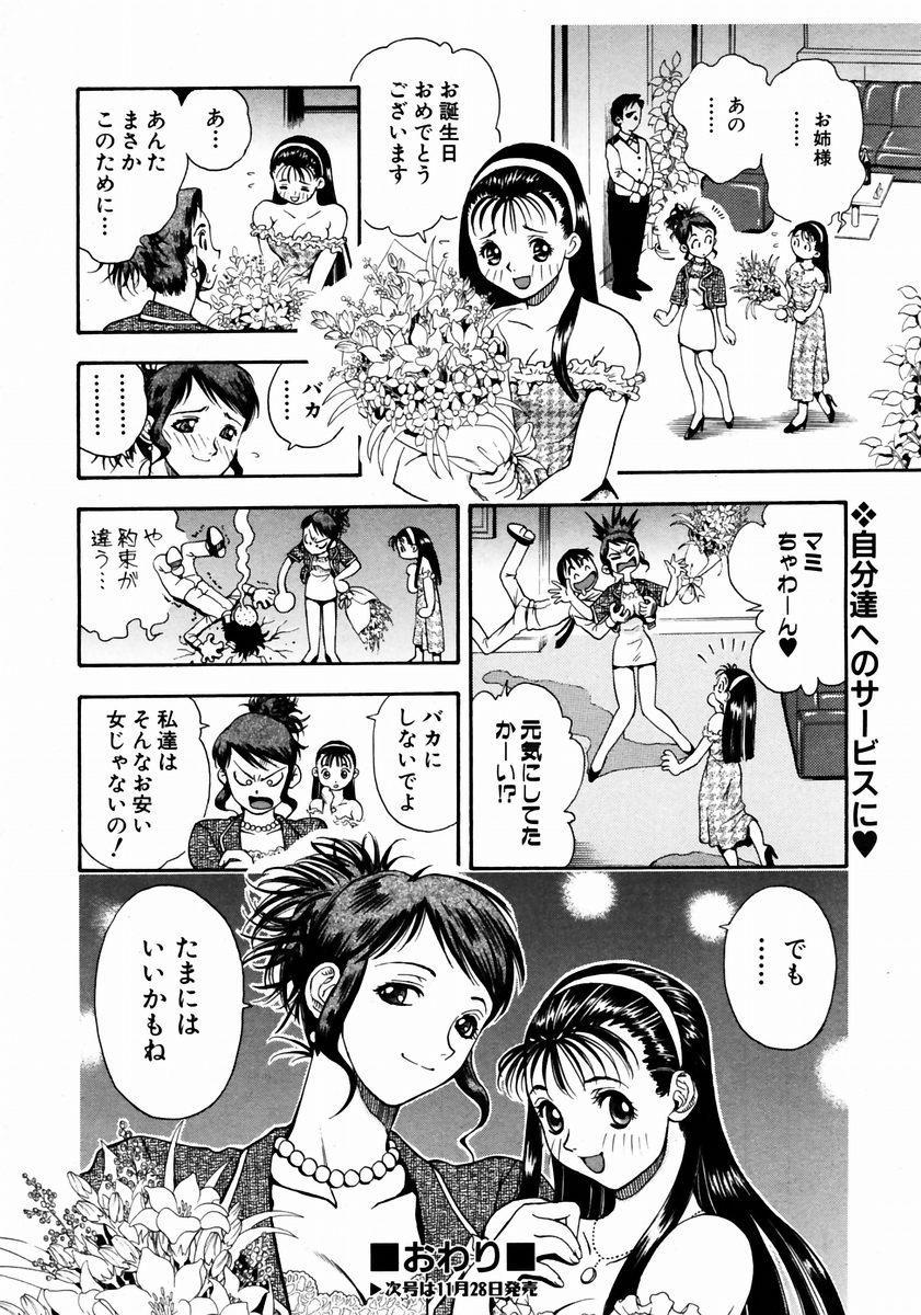 COMIC AUN 2003-12 Vol. 91 283