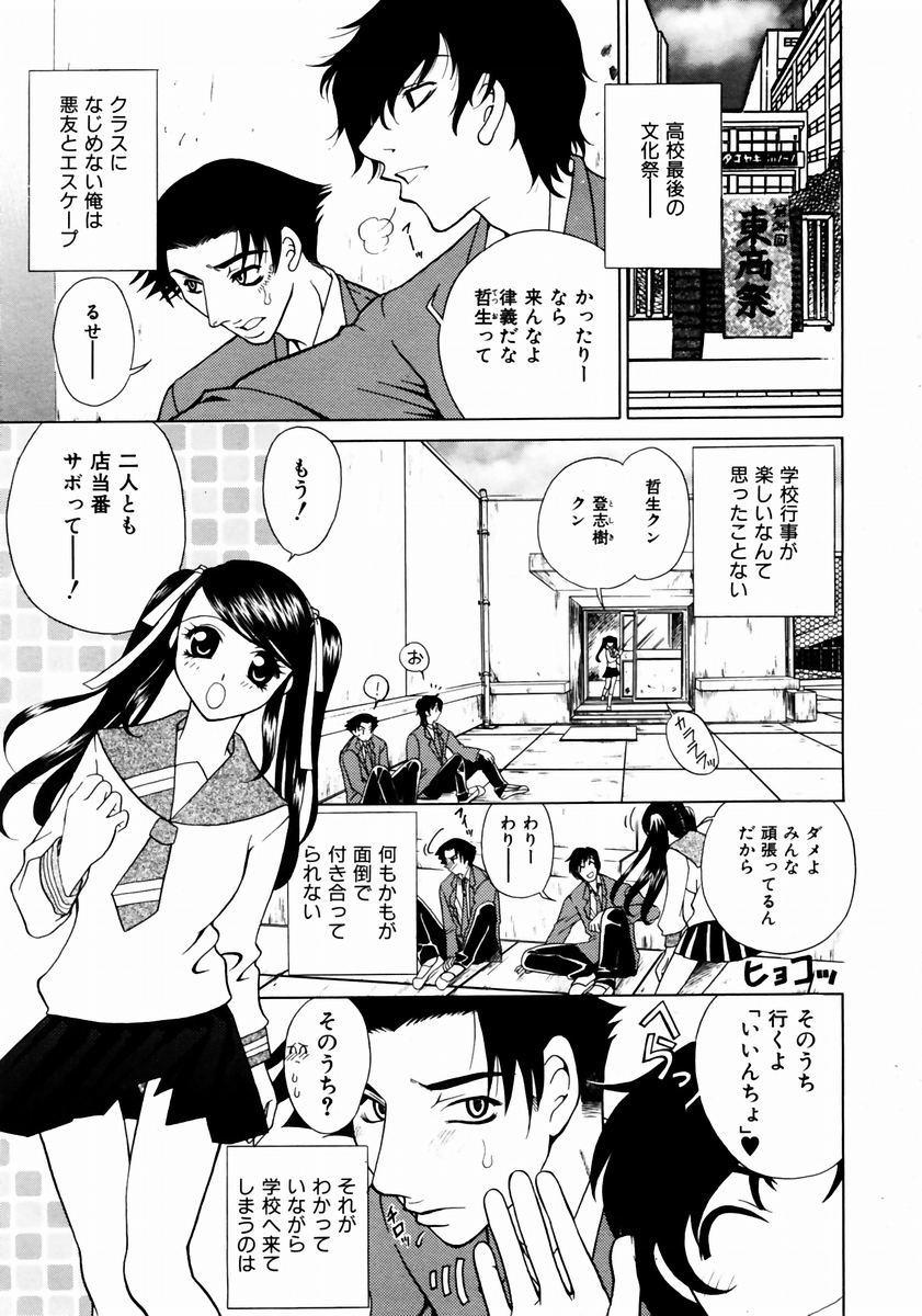 COMIC AUN 2003-12 Vol. 91 286