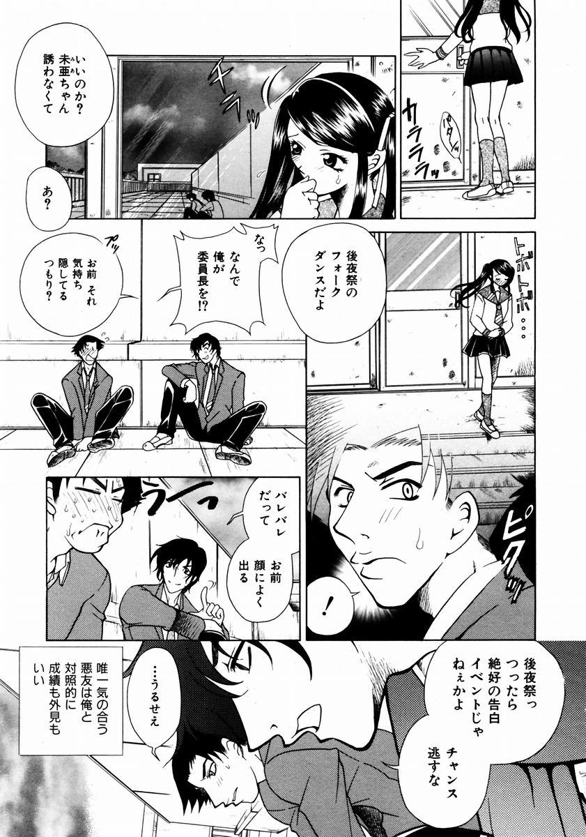 COMIC AUN 2003-12 Vol. 91 288