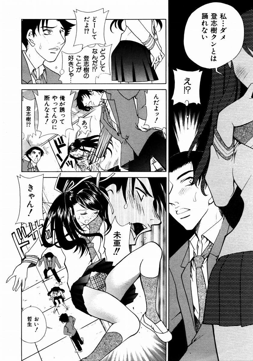 COMIC AUN 2003-12 Vol. 91 291
