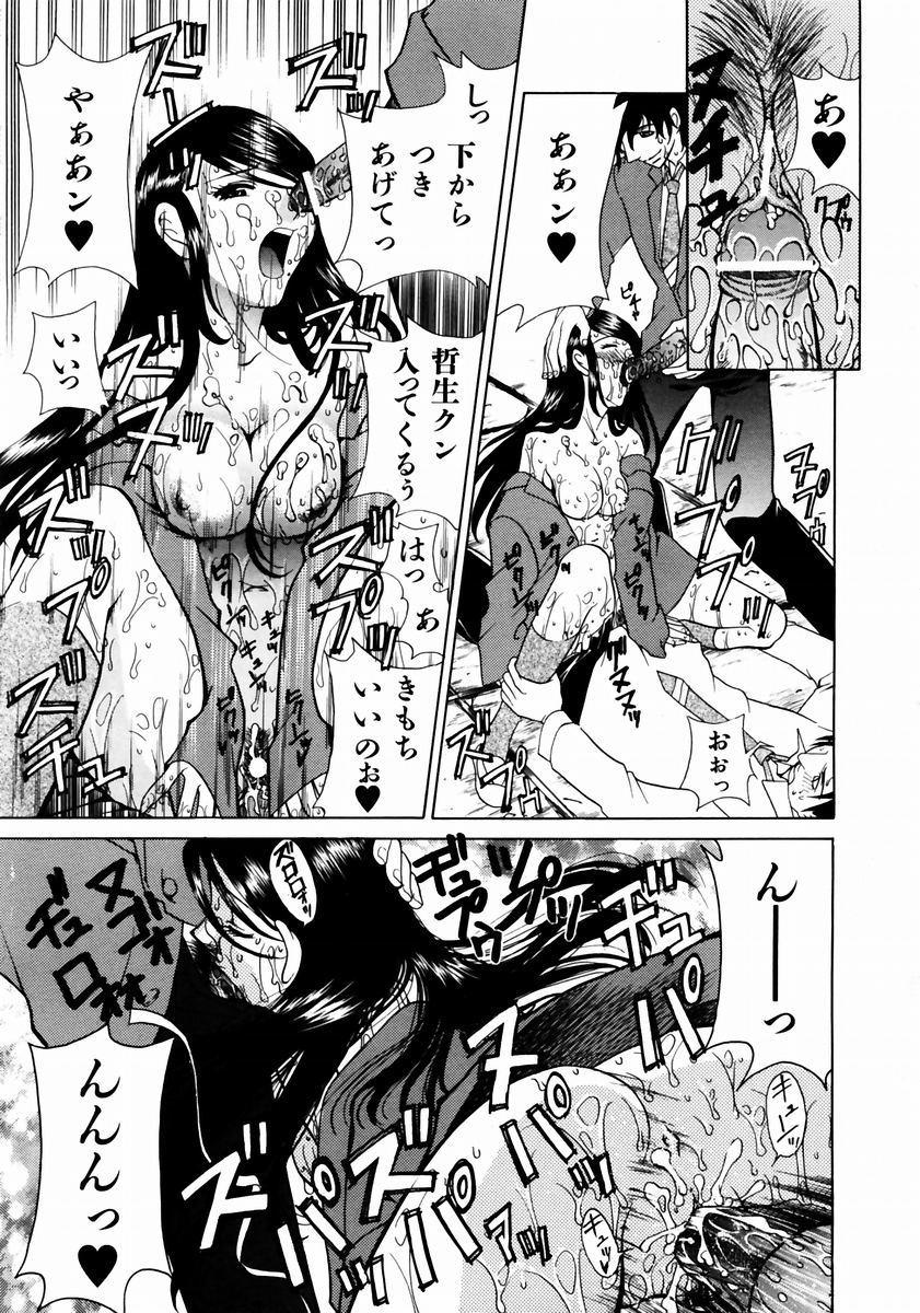 COMIC AUN 2003-12 Vol. 91 306