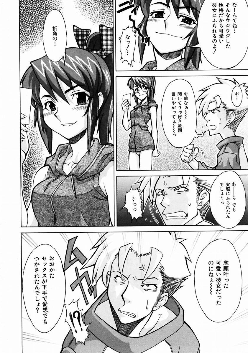 COMIC AUN 2003-12 Vol. 91 335