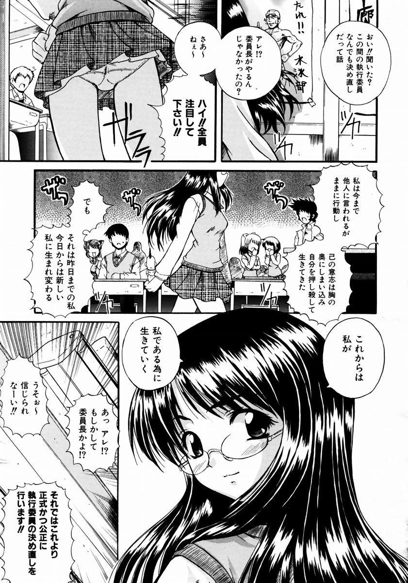 COMIC AUN 2003-12 Vol. 91 378