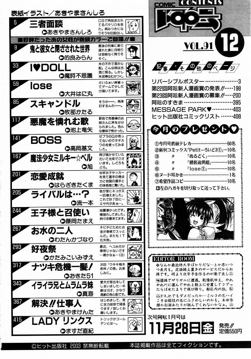 COMIC AUN 2003-12 Vol. 91 380