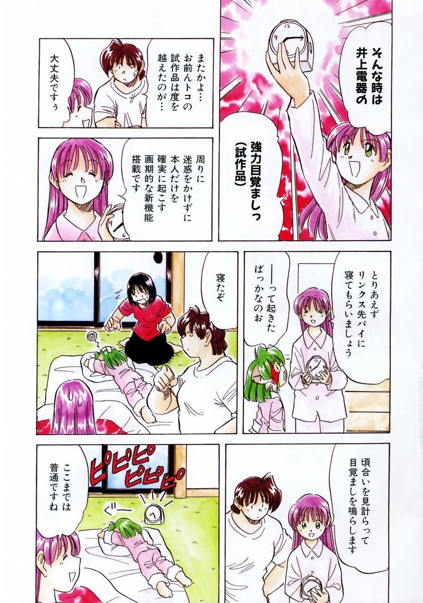 COMIC AUN 2003-12 Vol. 91 383