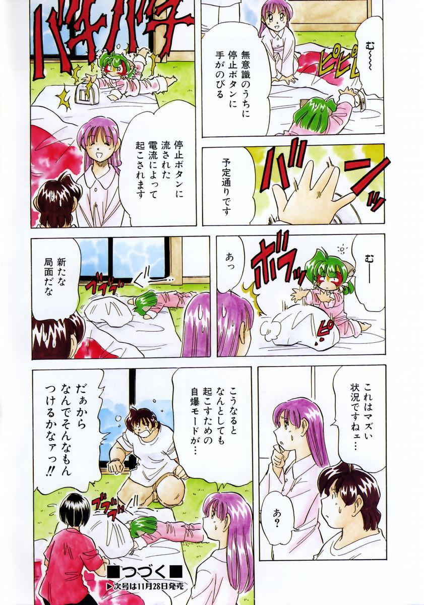 COMIC AUN 2003-12 Vol. 91 384