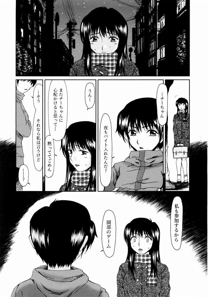 COMIC AUN 2003-12 Vol. 91 58