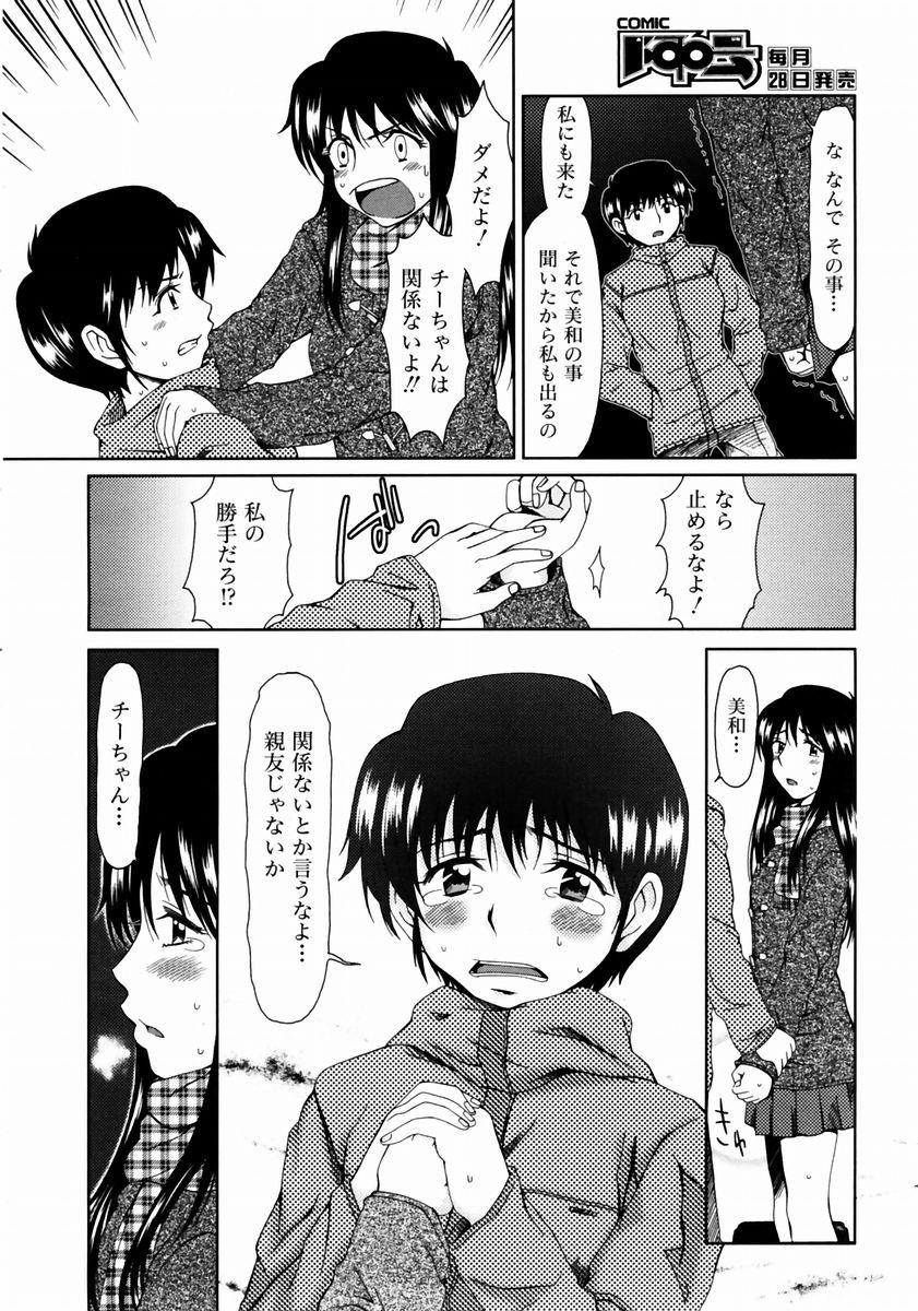 COMIC AUN 2003-12 Vol. 91 59