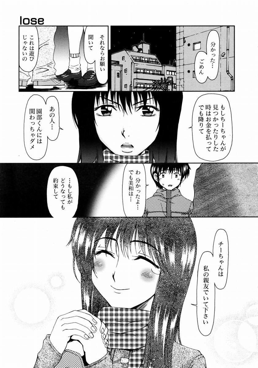 COMIC AUN 2003-12 Vol. 91 60