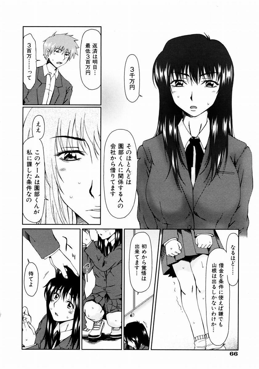 COMIC AUN 2003-12 Vol. 91 65