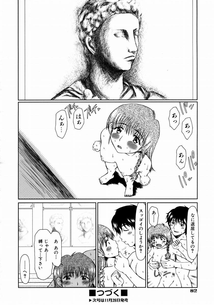 COMIC AUN 2003-12 Vol. 91 81