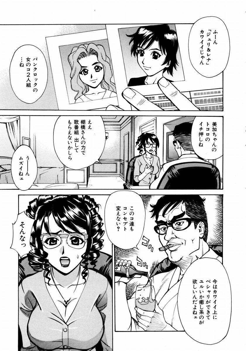COMIC AUN 2003-12 Vol. 91 86