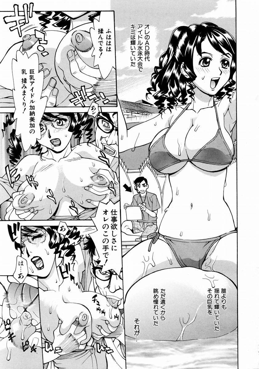 COMIC AUN 2003-12 Vol. 91 96
