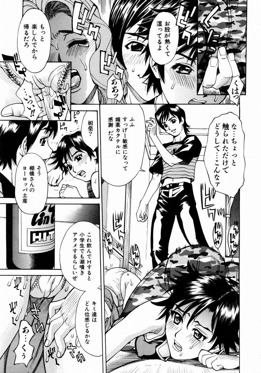 COMIC AUN 2003-12 Vol. 91 98