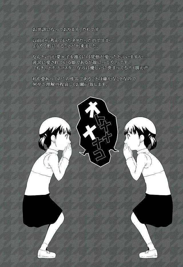 Otona na Nanako 28