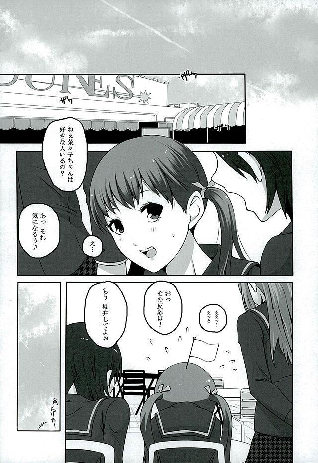 Otona na Nanako 2