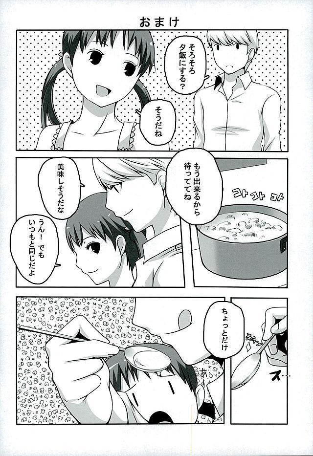 Otona na Nanako 29