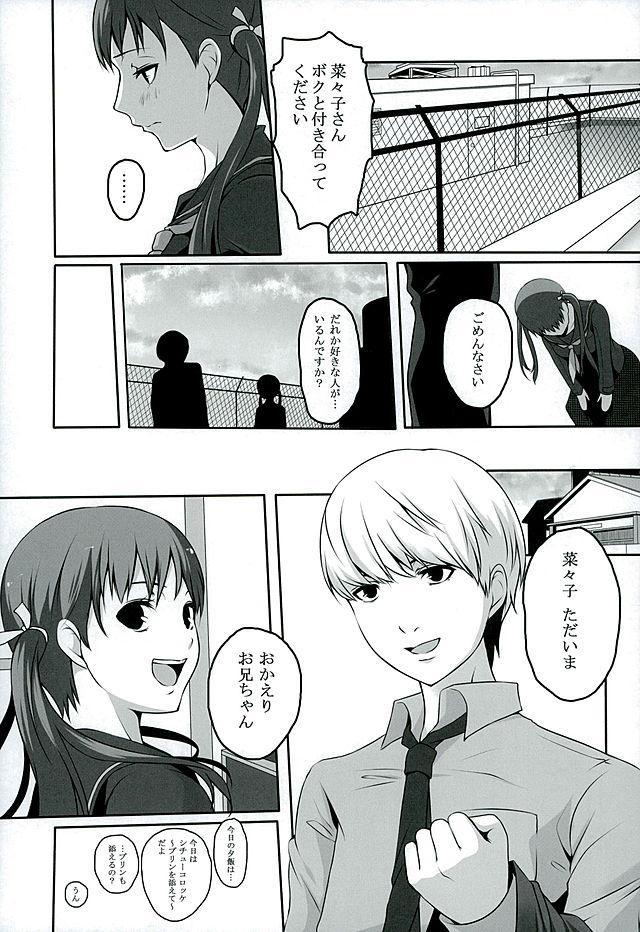 Otona na Nanako 3