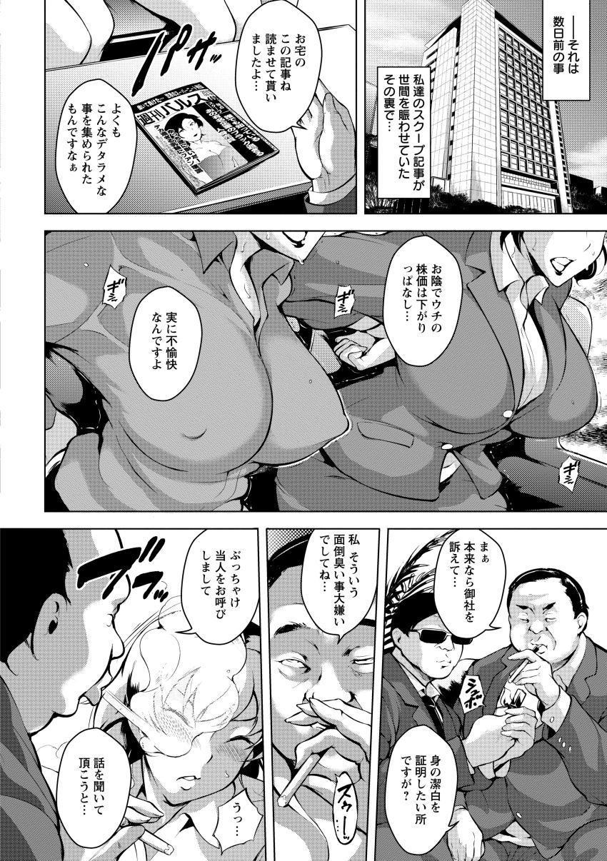 Kumonshiki Kairaku Benjo 141