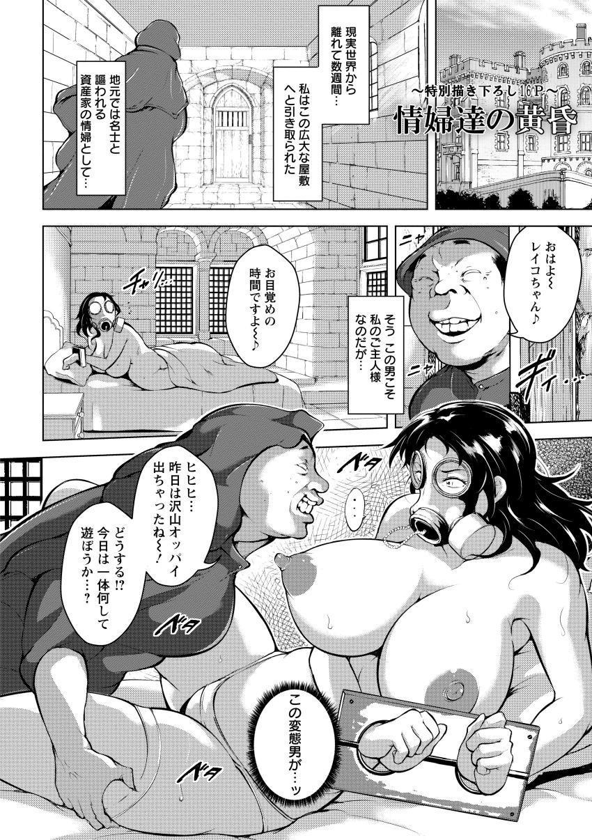 Kumonshiki Kairaku Benjo 181