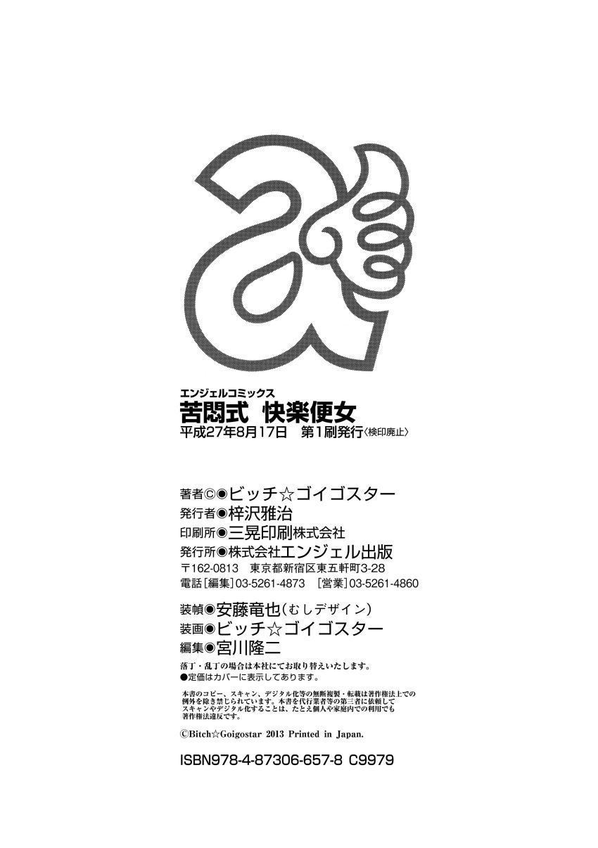 Kumonshiki Kairaku Benjo 201