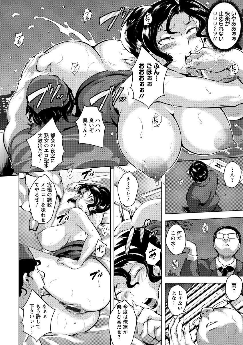 Kumonshiki Kairaku Benjo 37