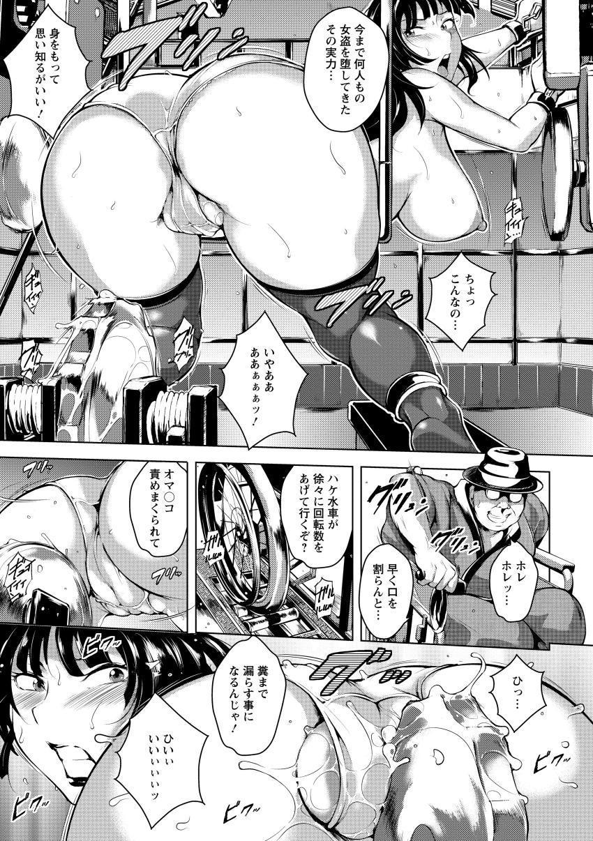 Kumonshiki Kairaku Benjo 52