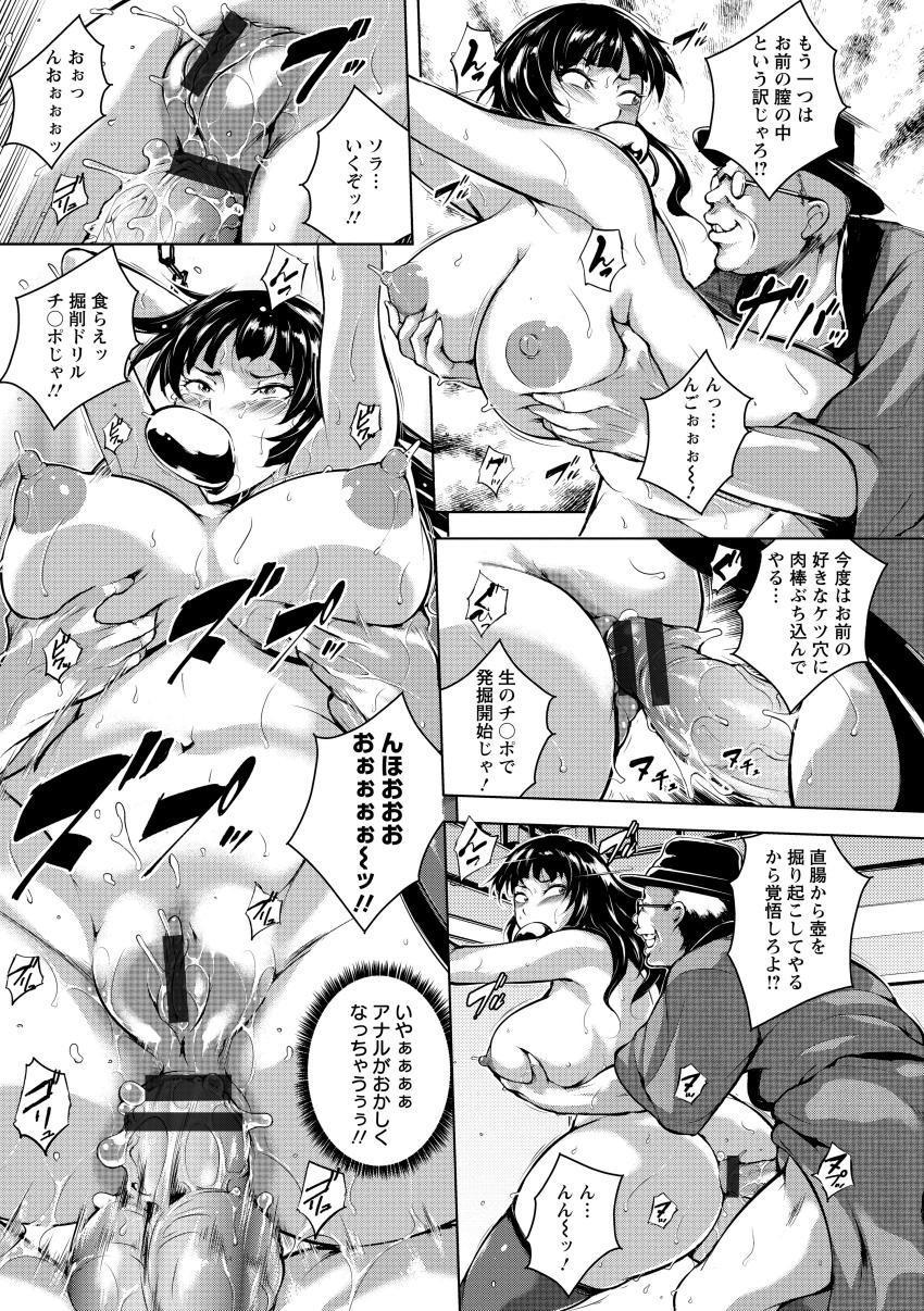 Kumonshiki Kairaku Benjo 58