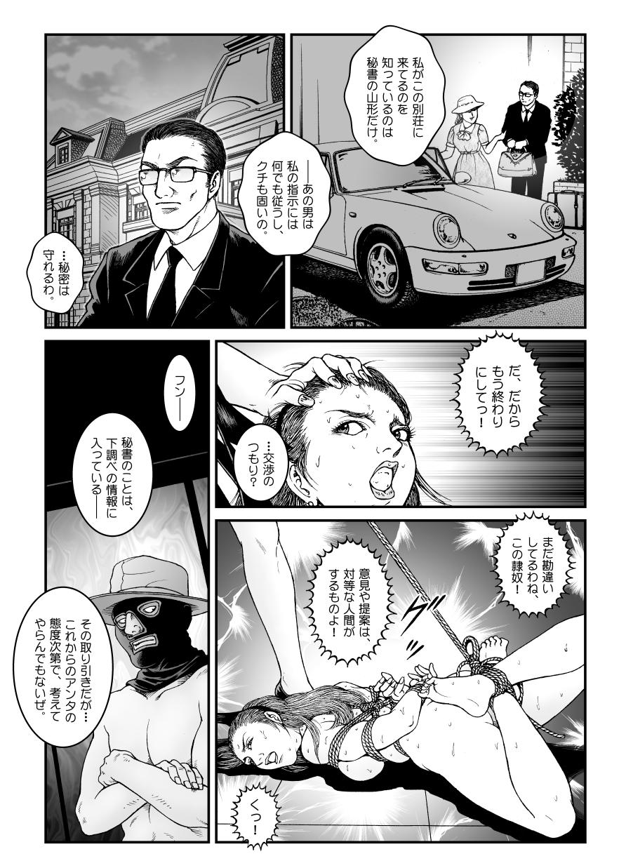 [Nightmare Express -Akumu no Takuhaibin-] Yokubou Kaiki Dai 523 Shou - Shouwa Ryoukitan Nyobon Shiokijin Tetsuo 5 Shachou Reijou -Higyaku no Vacances- Kanketsuhen 12