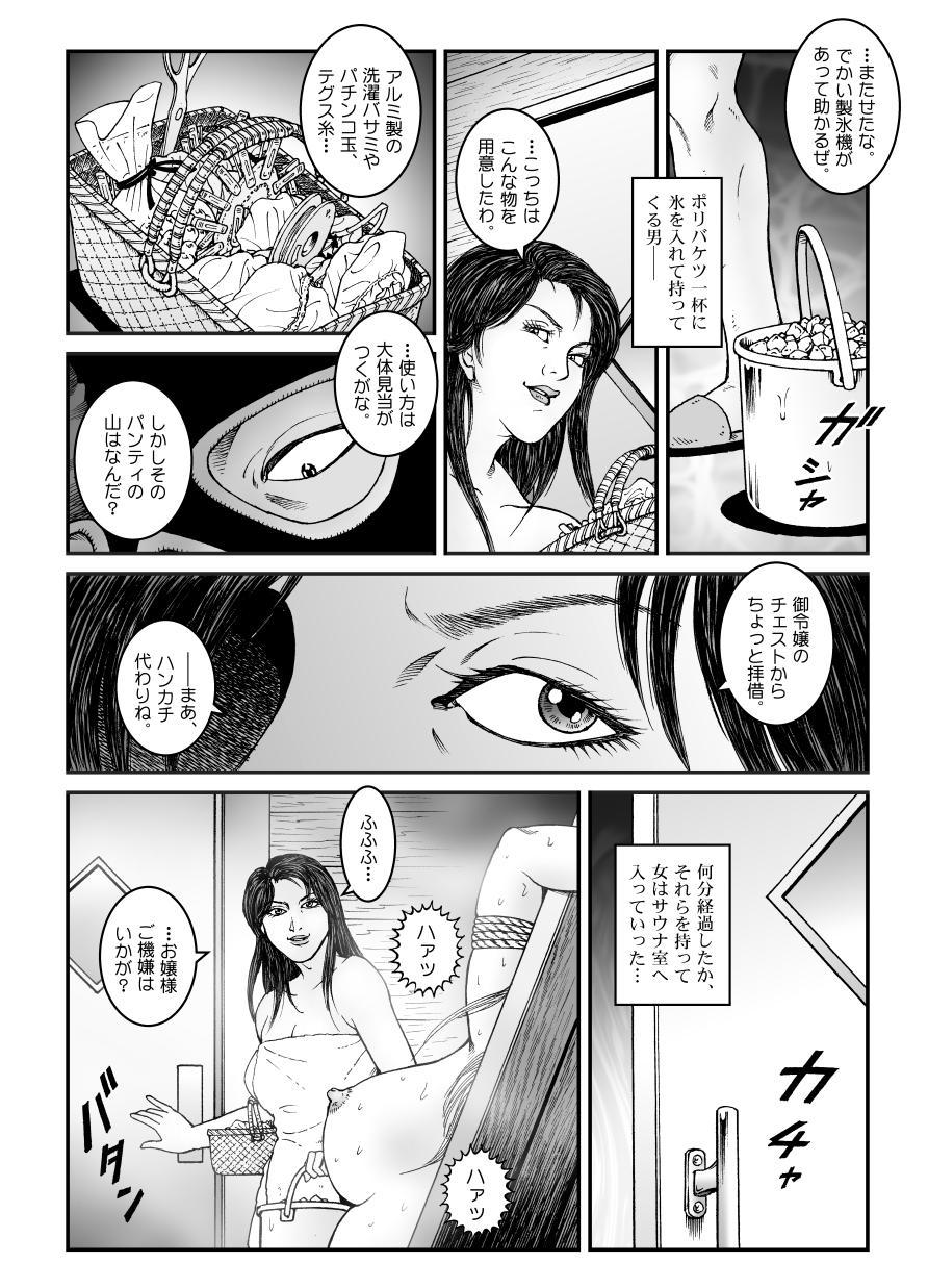 [Nightmare Express -Akumu no Takuhaibin-] Yokubou Kaiki Dai 523 Shou - Shouwa Ryoukitan Nyobon Shiokijin Tetsuo 5 Shachou Reijou -Higyaku no Vacances- Kanketsuhen 17