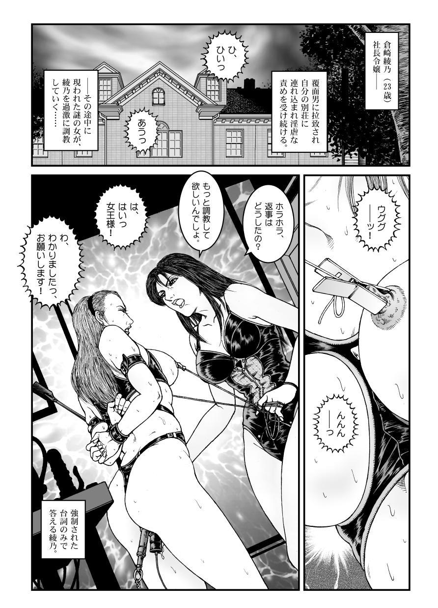 [Nightmare Express -Akumu no Takuhaibin-] Yokubou Kaiki Dai 523 Shou - Shouwa Ryoukitan Nyobon Shiokijin Tetsuo 5 Shachou Reijou -Higyaku no Vacances- Kanketsuhen 1