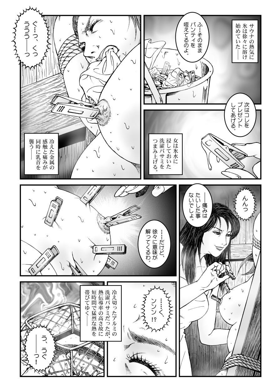 [Nightmare Express -Akumu no Takuhaibin-] Yokubou Kaiki Dai 523 Shou - Shouwa Ryoukitan Nyobon Shiokijin Tetsuo 5 Shachou Reijou -Higyaku no Vacances- Kanketsuhen 21