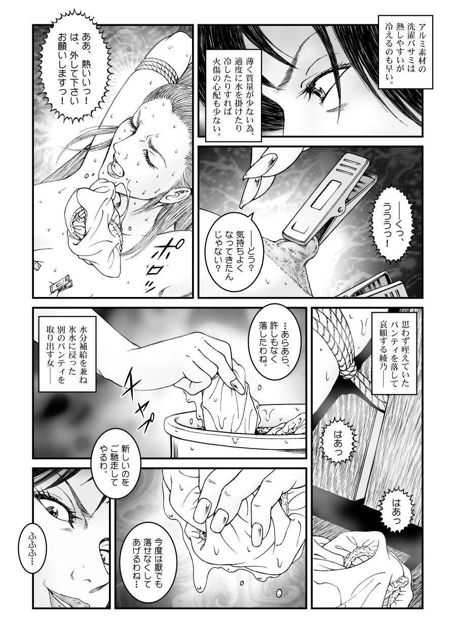 [Nightmare Express -Akumu no Takuhaibin-] Yokubou Kaiki Dai 523 Shou - Shouwa Ryoukitan Nyobon Shiokijin Tetsuo 5 Shachou Reijou -Higyaku no Vacances- Kanketsuhen 22