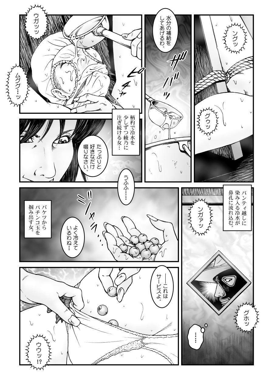 [Nightmare Express -Akumu no Takuhaibin-] Yokubou Kaiki Dai 523 Shou - Shouwa Ryoukitan Nyobon Shiokijin Tetsuo 5 Shachou Reijou -Higyaku no Vacances- Kanketsuhen 24