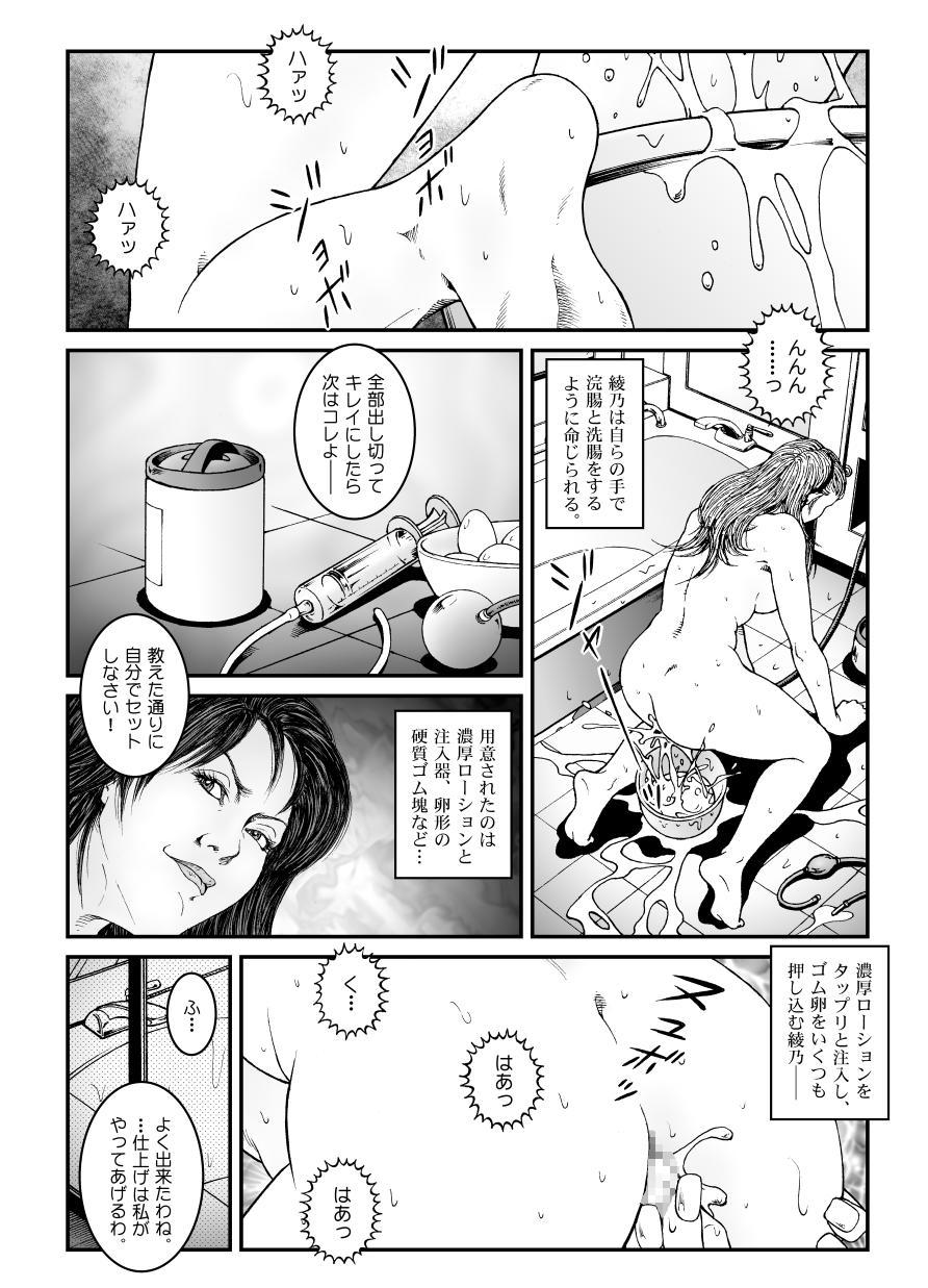 [Nightmare Express -Akumu no Takuhaibin-] Yokubou Kaiki Dai 523 Shou - Shouwa Ryoukitan Nyobon Shiokijin Tetsuo 5 Shachou Reijou -Higyaku no Vacances- Kanketsuhen 28