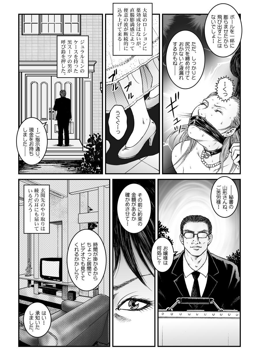 [Nightmare Express -Akumu no Takuhaibin-] Yokubou Kaiki Dai 523 Shou - Shouwa Ryoukitan Nyobon Shiokijin Tetsuo 5 Shachou Reijou -Higyaku no Vacances- Kanketsuhen 30