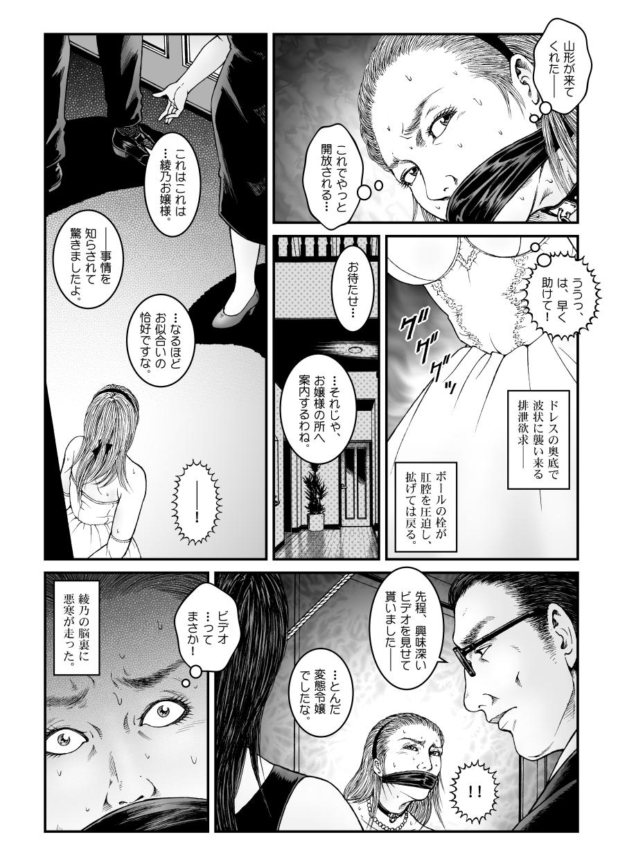 [Nightmare Express -Akumu no Takuhaibin-] Yokubou Kaiki Dai 523 Shou - Shouwa Ryoukitan Nyobon Shiokijin Tetsuo 5 Shachou Reijou -Higyaku no Vacances- Kanketsuhen 31