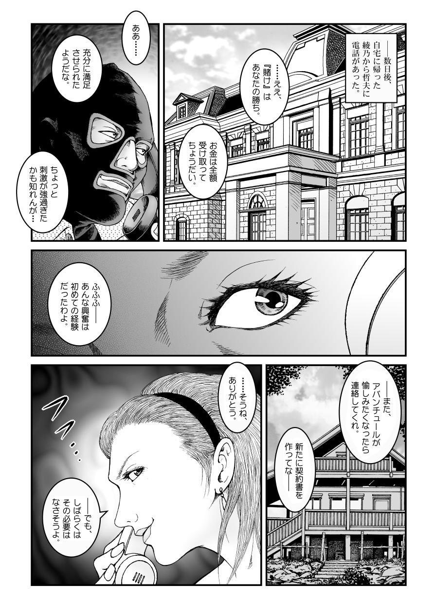 [Nightmare Express -Akumu no Takuhaibin-] Yokubou Kaiki Dai 523 Shou - Shouwa Ryoukitan Nyobon Shiokijin Tetsuo 5 Shachou Reijou -Higyaku no Vacances- Kanketsuhen 38