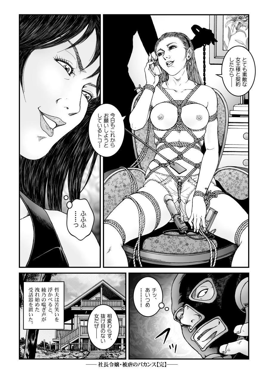 [Nightmare Express -Akumu no Takuhaibin-] Yokubou Kaiki Dai 523 Shou - Shouwa Ryoukitan Nyobon Shiokijin Tetsuo 5 Shachou Reijou -Higyaku no Vacances- Kanketsuhen 39
