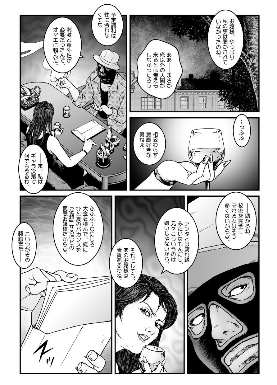 [Nightmare Express -Akumu no Takuhaibin-] Yokubou Kaiki Dai 523 Shou - Shouwa Ryoukitan Nyobon Shiokijin Tetsuo 5 Shachou Reijou -Higyaku no Vacances- Kanketsuhen 6