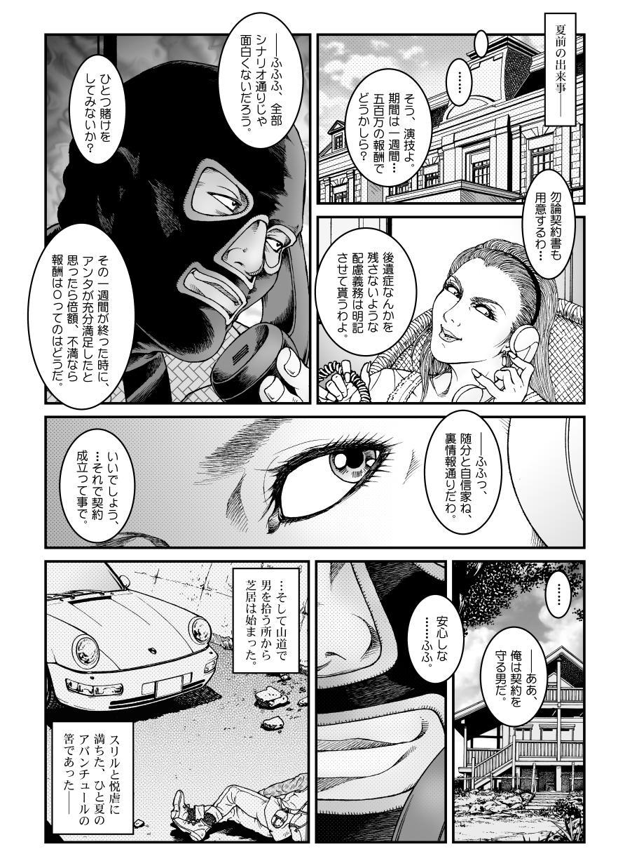[Nightmare Express -Akumu no Takuhaibin-] Yokubou Kaiki Dai 523 Shou - Shouwa Ryoukitan Nyobon Shiokijin Tetsuo 5 Shachou Reijou -Higyaku no Vacances- Kanketsuhen 8